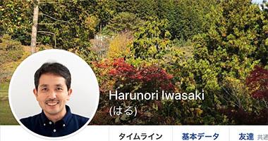 岩崎春徳のFB